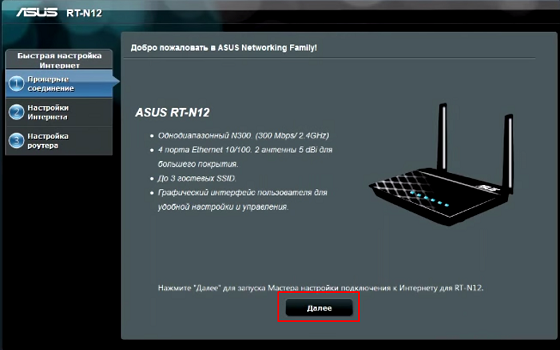 ASUS RT-N11P Router Windows 8